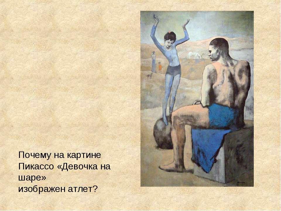 Почему на картине Пикассо «Девочка на шаре» изображен атлет?