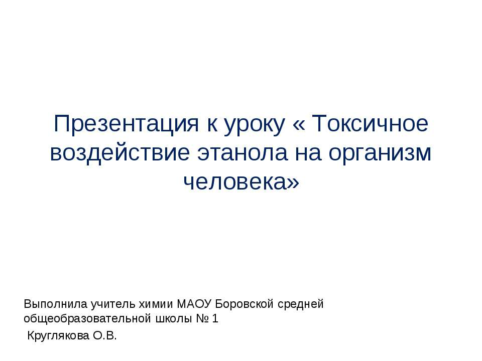 Презентация к уроку « Токсичное воздействие этанола на организм человека» Вып...