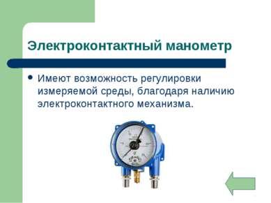 Электроконтактный манометр Имеют возможность регулировки измеряемой среды, бл...