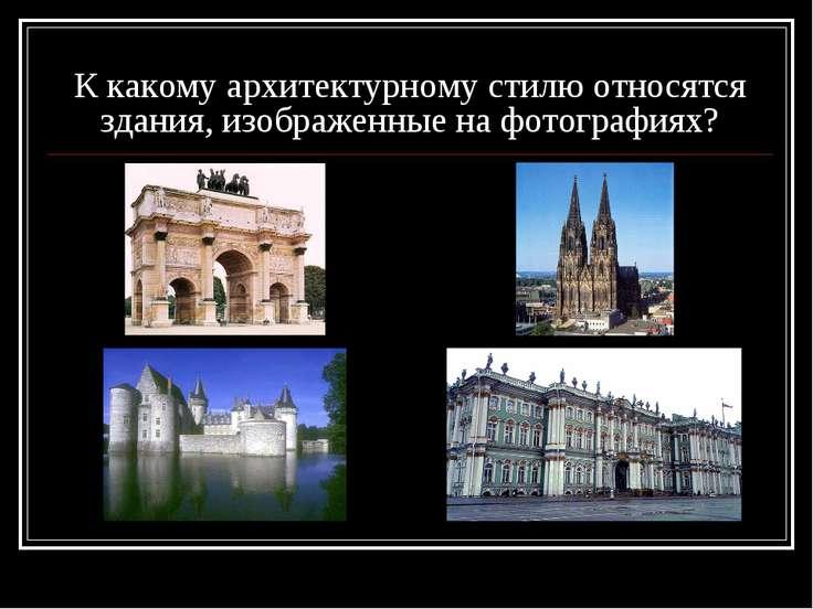 К какому архитектурному стилю относятся здания, изображенные на фотографиях?