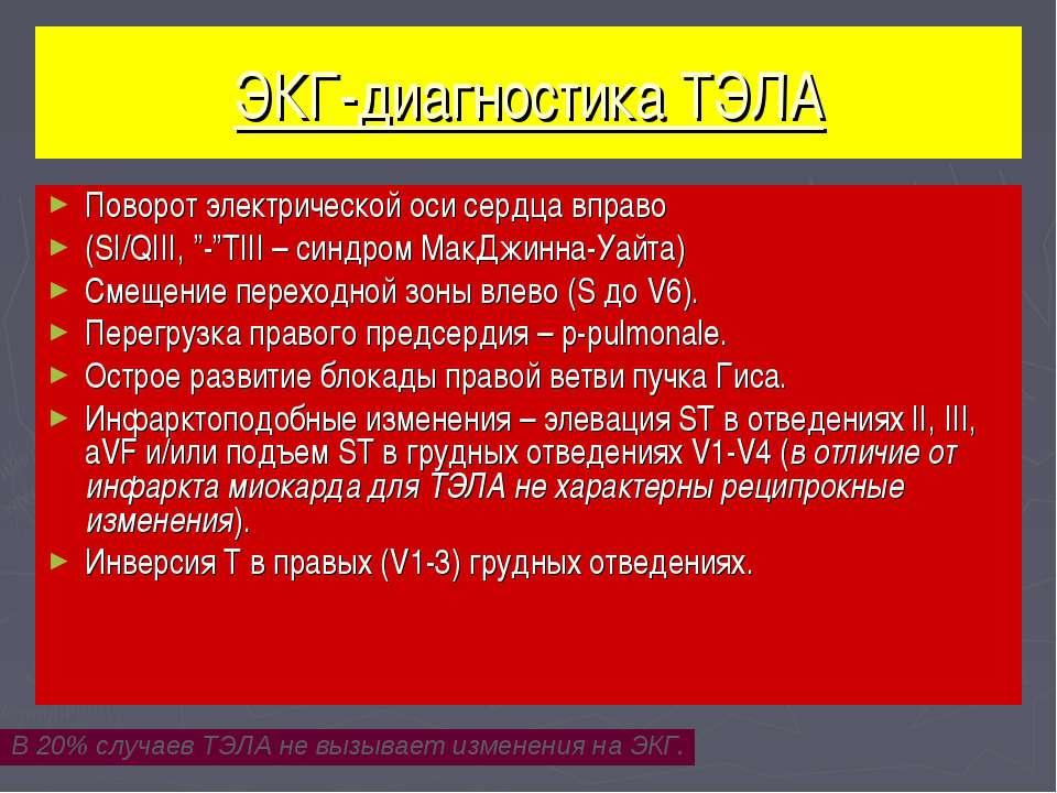 """ЭКГ-диагностика ТЭЛА Поворот электрической оси сердца вправо (SI/QIII, """"-""""TII..."""