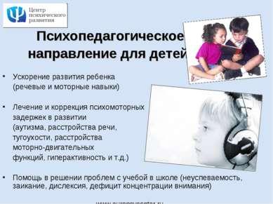 Психопедагогическое направление для детей Ускорение развития ребенка (речевые...