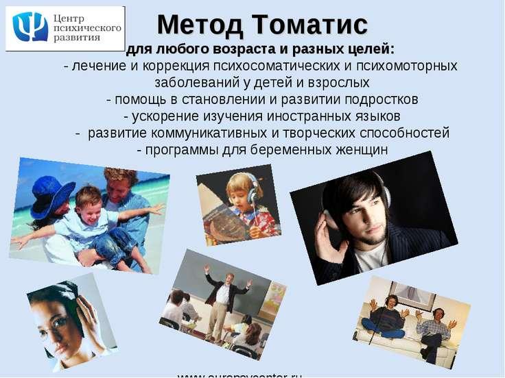 Метод Томатис для любого возраста и разных целей: - лечение и коррекция психо...