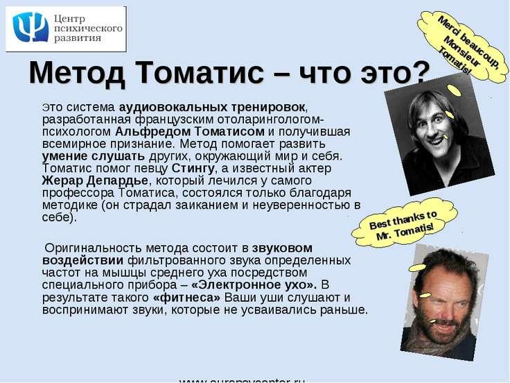 Метод Томатис – что это? Это система аудиовокальных тренировок, разработанная...
