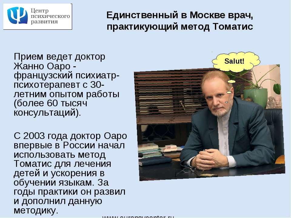 Единственный в Москве врач, практикующий метод Томатис Прием ведет доктор Жан...