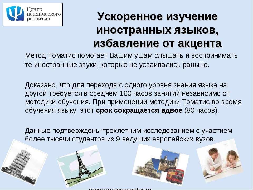 Ускоренное изучение иностранных языков, избавление от акцента Метод Томатис п...