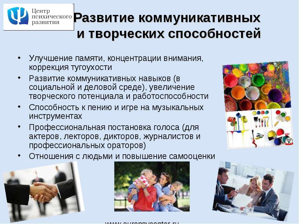 Развитие коммуникативных и творческих способностей Улучшение памяти, концентр...