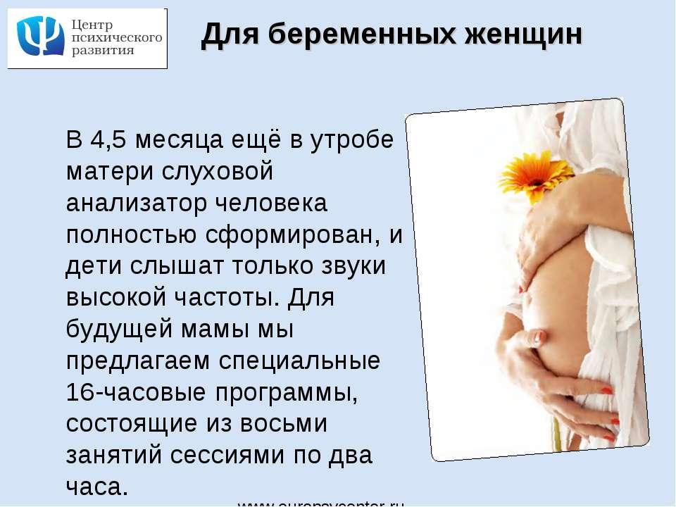 Для беременных женщин В 4,5 месяца ещё в утробе матери слуховой анализатор че...