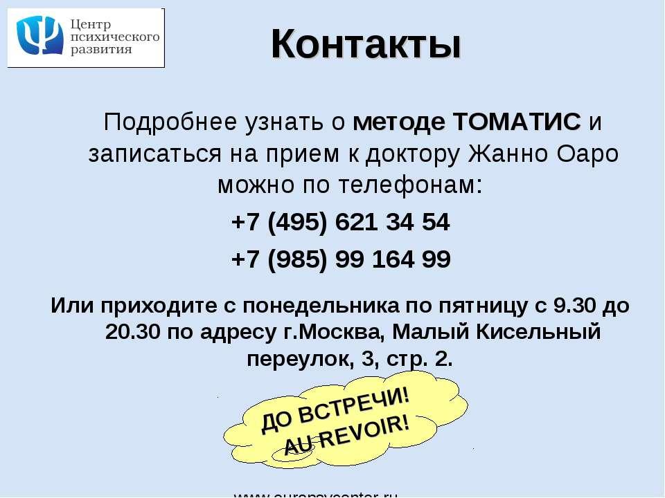 Контакты Подробнее узнать о методе ТОМАТИС и записаться на прием к доктору Жа...