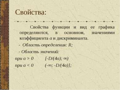 Свойства: Свойства функции и вид ее графика определяются, в основном, значени...