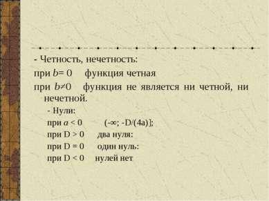 - Четность, нечетность: при b= 0 функция четная при b≠0 функция не явл...