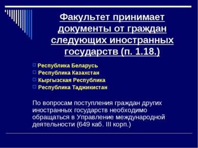 Факультет принимает документы от граждан следующих иностранных государств (п....