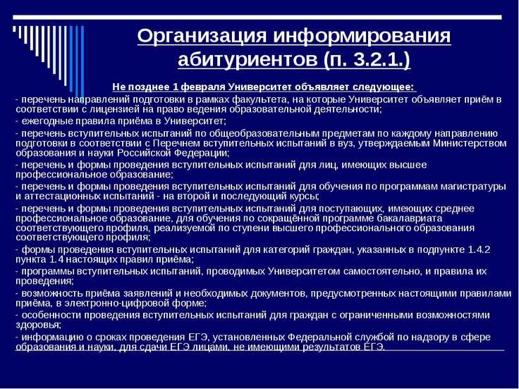 Организация информирования абитуриентов (п. 3.2.1.) Не позднее 1 февраля Унив...