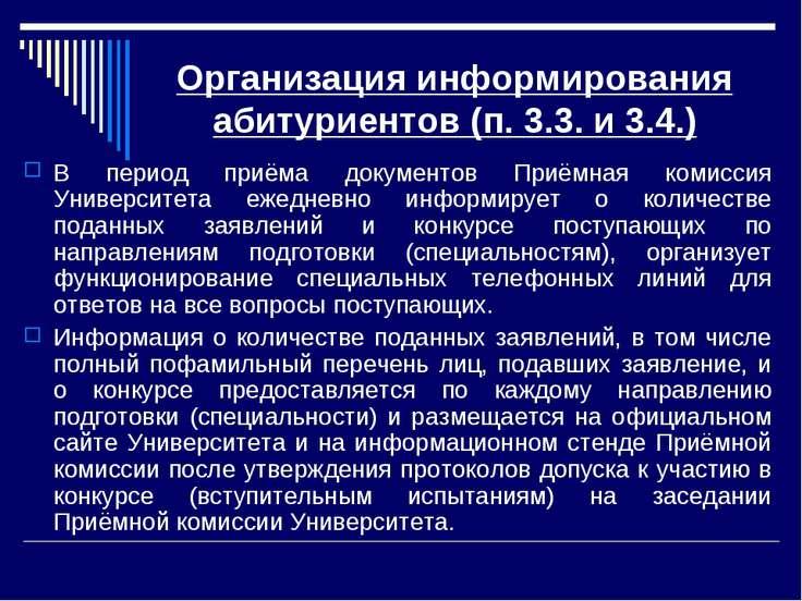 Организация информирования абитуриентов (п. 3.3. и 3.4.) В период приёма доку...