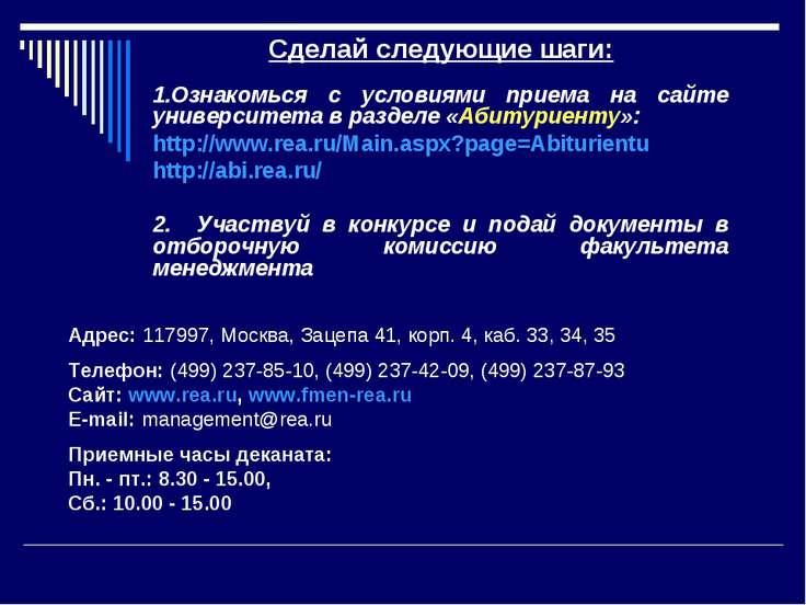Адрес: 117997, Москва, Зацепа 41, корп. 4, каб. 33, 34, 35 Телефон: (499) 237...