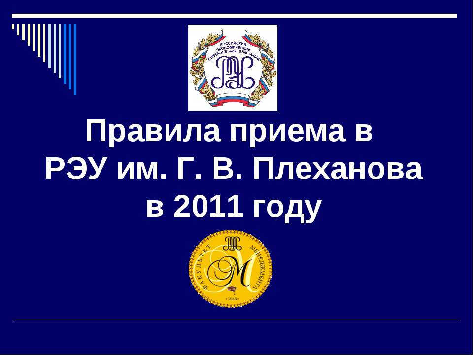 Правила приема в РЭУ им. Г. В. Плеханова в 2011 году