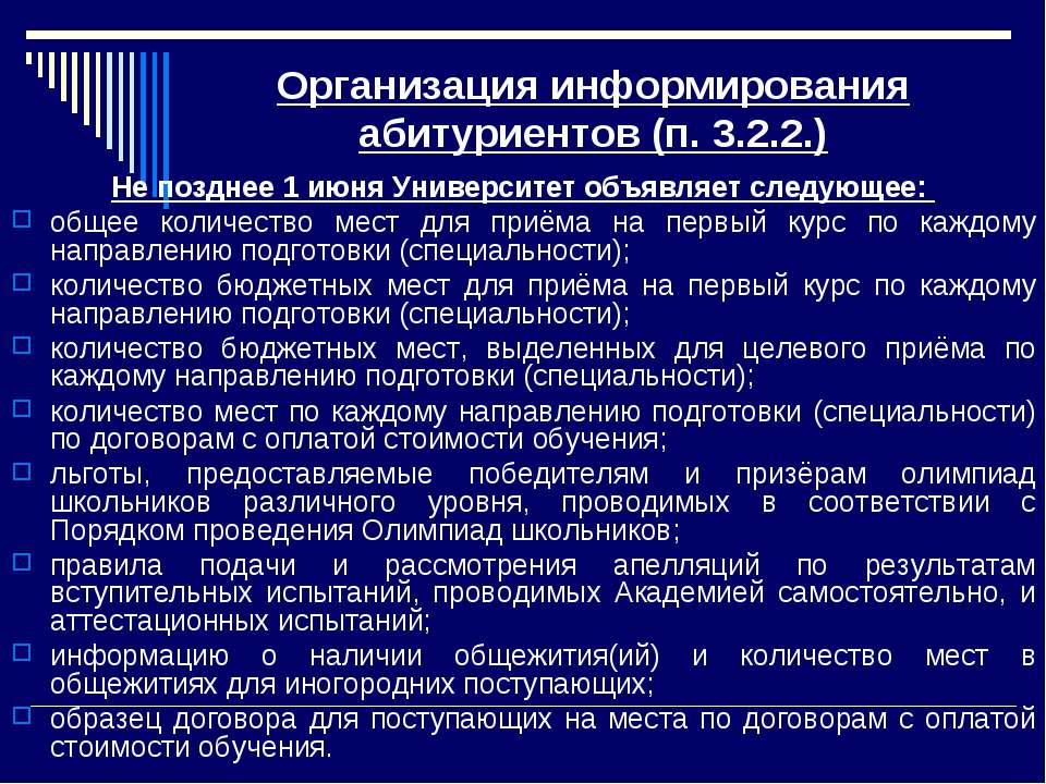 Организация информирования абитуриентов (п. 3.2.2.) Не позднее 1 июня Универс...