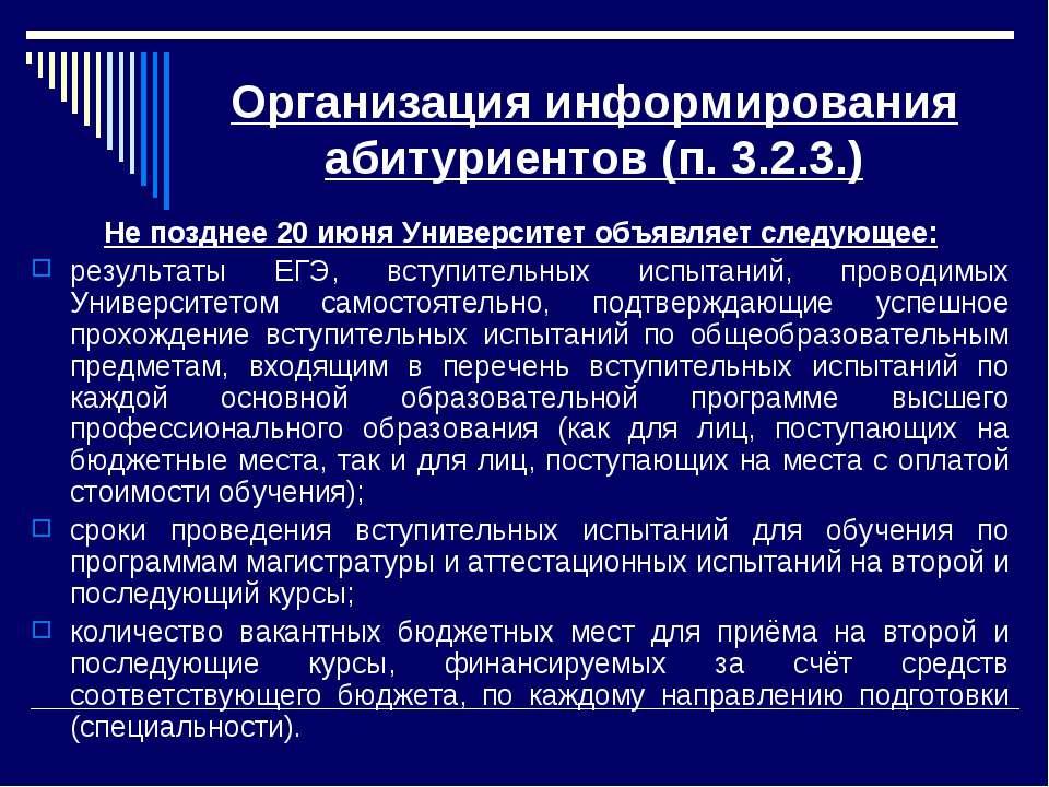 Организация информирования абитуриентов (п. 3.2.3.) Не позднее 20 июня Универ...