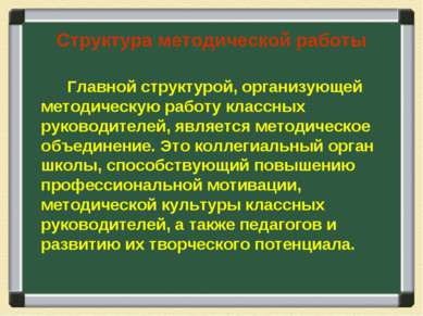 Структура методической работы Главной структурой, организующей методическую р...