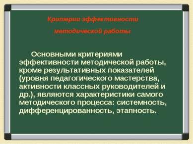 Критерии эффективности методической работы Основными критериями эффективности...