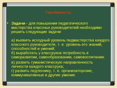 Системность Задачи - для повышения педагогического мастерства классных руково...
