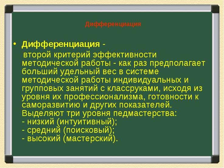 Дифференциация Дифференциация - второй критерий эффективности методической р...