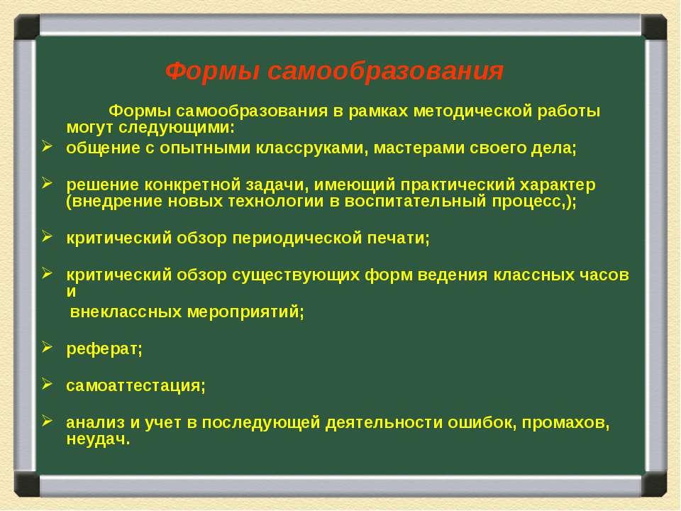Формы самообразования Формы самообразования в рамках методической работы могу...