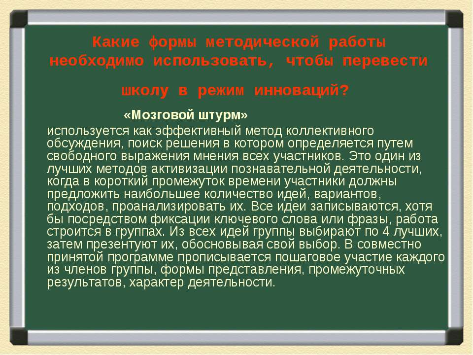 Какие формы методической работы необходимо использовать, чтобы перевести школ...
