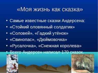 «Моя жизнь как сказка» Самые известные сказки Андерсена: «Стойкий оловянный с...