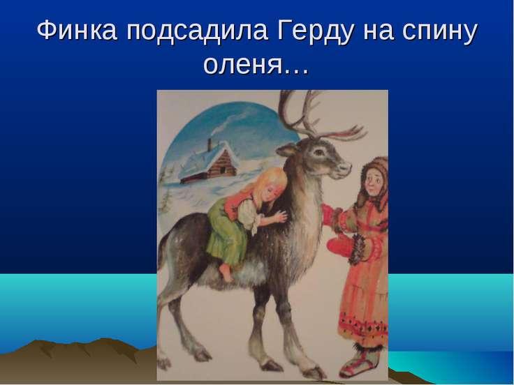 Финка подсадила Герду на спину оленя…
