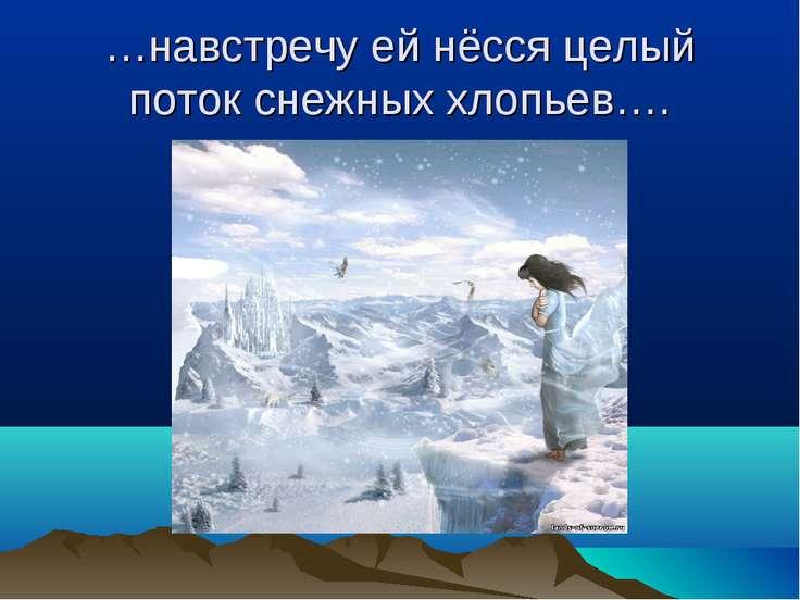 …навстречу ей нёсся целый поток снежных хлопьев….