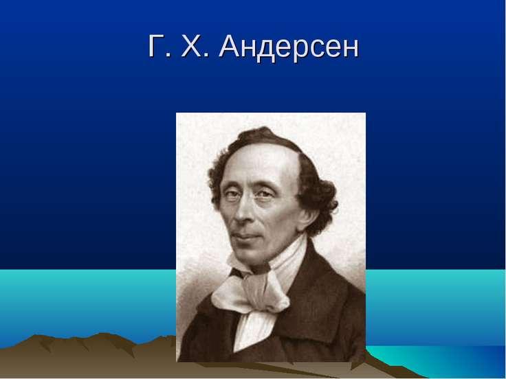 Г. Х. Андерсен