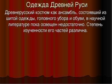 Одежда Древней Руси Древнерусский костюм как ансамбль, состоявший из шитой од...