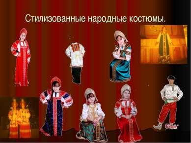 Стилизованные народные костюмы.