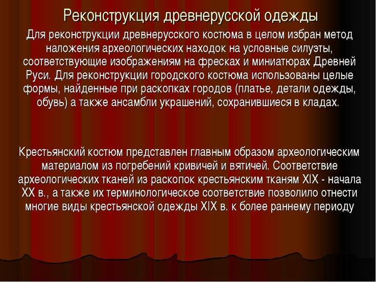 Реконструкция древнерусской одежды Для реконструкции древнерусского костюма в...