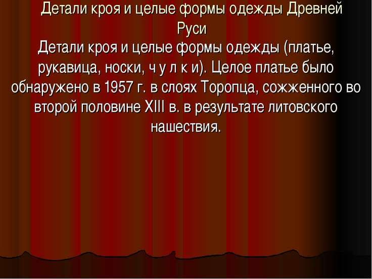 Детали кроя и целые формы одежды Древней Руси Детали кроя и целые формы одежд...