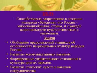 Способствовать закреплению в сознании учащихся убеждения, что Россия – многон...