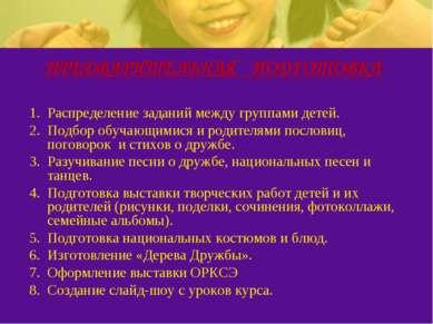 Распределение заданий между группами детей. Подбор обучающимися и родителями ...