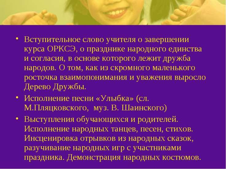 Вступительное слово учителя о завершении курса ОРКСЭ, о празднике народного е...