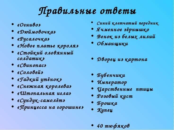 Правильные ответы «Огниво» «Дюймовочка» «Русалочка» «Новое платье короля» «Ст...