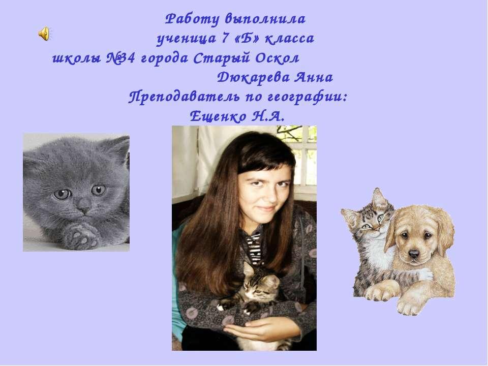 Работу выполнила ученица 7 «Б» класса школы №34 города Старый Оскол Дюкарева ...