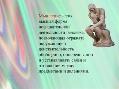 Мышление – это высшая форма познавательной деятельности человека, позволяющая...
