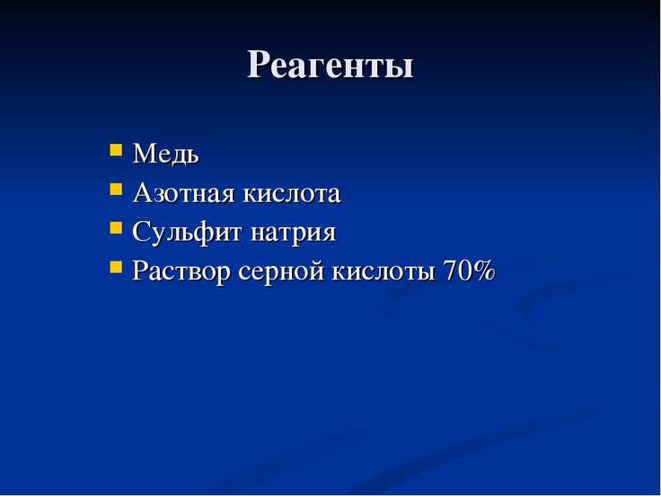 Реагенты Медь Азотная кислота Сульфит натрия Раствор серной кислоты 70%