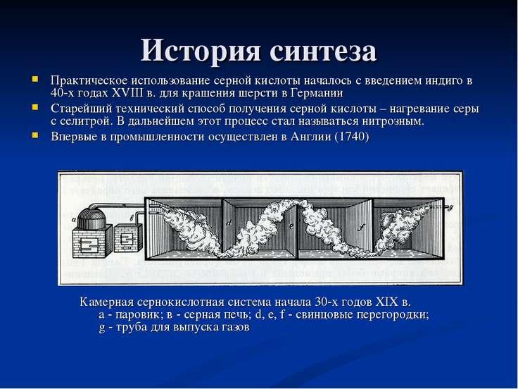 История синтеза Практическое использование серной кислоты началось с введение...