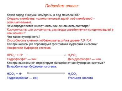 Каков заряд снаружи мембраны и под мембраной? Снаружи мембраны положительный ...