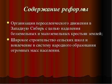 Содержание реформы Организация переселенческого движения в Западную Сибирь с ...