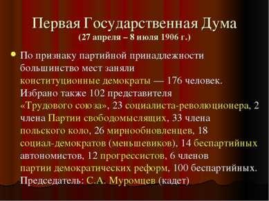 Первая Государственная Дума (27 апреля – 8 июля 1906 г.) По признаку партийно...