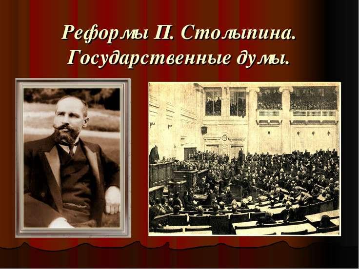 Реформы П. Столыпина. Государственные думы.
