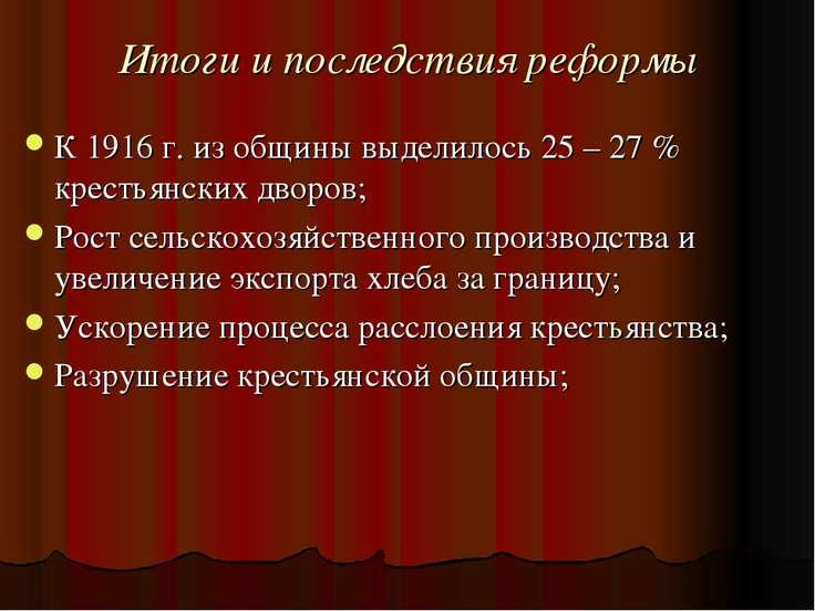 Итоги и последствия реформы К 1916 г. из общины выделилось 25 – 27 % крестьян...