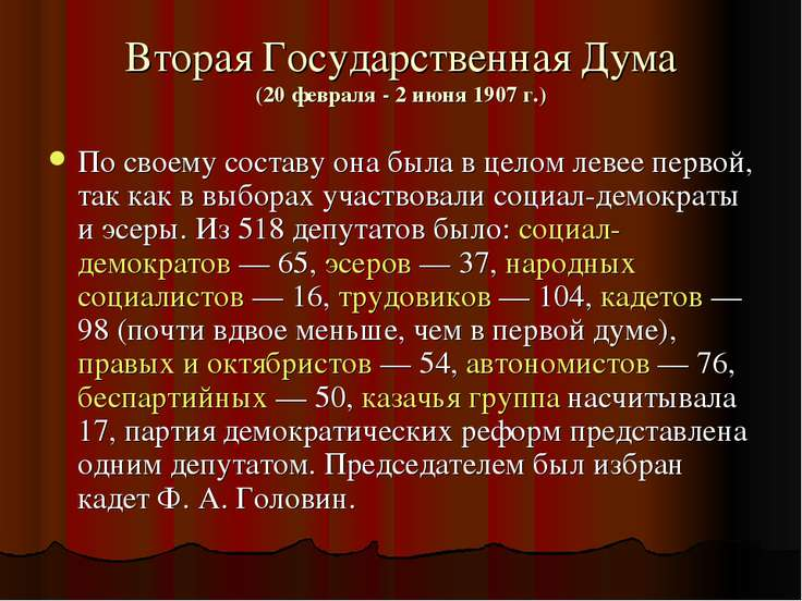 Вторая Государственная Дума (20 февраля - 2 июня 1907 г.) По своему составу о...
